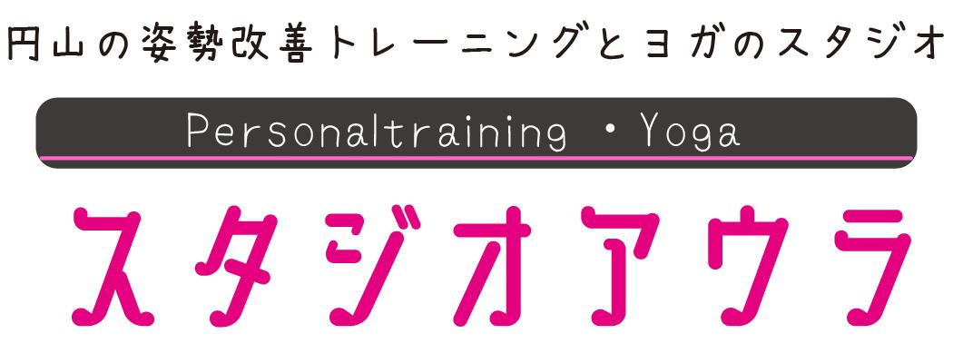 Pilates Personaltraining Yoga スタジオアウラ